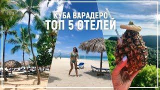 КУБА ТОП 5 ОТЕЛЕЙ НА ВАРАДЕРО