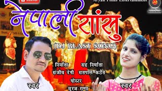 NEW LATEST GARHWALI DJ SONG | NEPALI RANSO | KESHAR PANWAR & ANISHA RANGAD | ARYAN FILMS