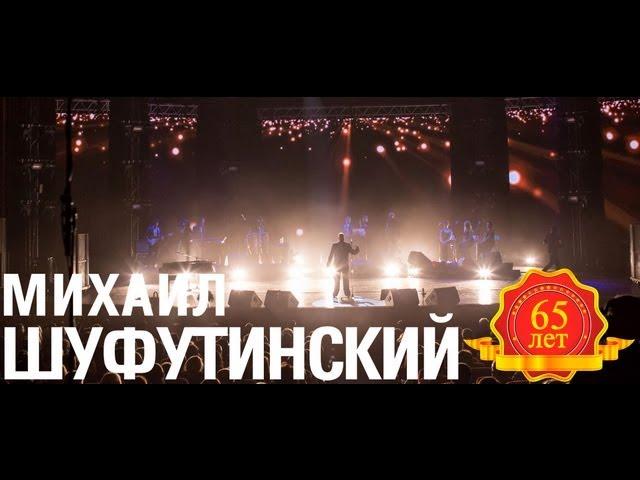Смотреть видео Михаил Шуфутинский - Сгорая плачут свечи (Love Story. Live)