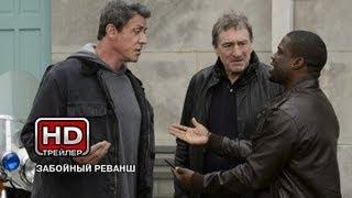 Забойный реванш - Русский трейлер