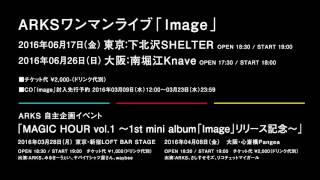 初の全国流通盤 ARKS 1st mini album 「Image」 2016年3月9日リリース 0...