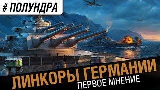 Немецкие линкоры. первый взгляд #полундра [World of Warships] №3