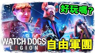 【看門狗:自由軍團】🐷我們需要反抗!🗽奪回自由!歷史總是重覆上演(Watch Dogs: Legion)高清2K60P