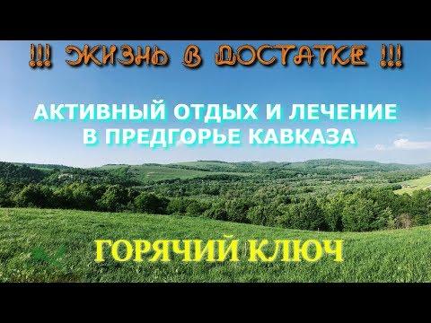 Отдых в городе Горячий Ключ! Предгорье Кавказа.