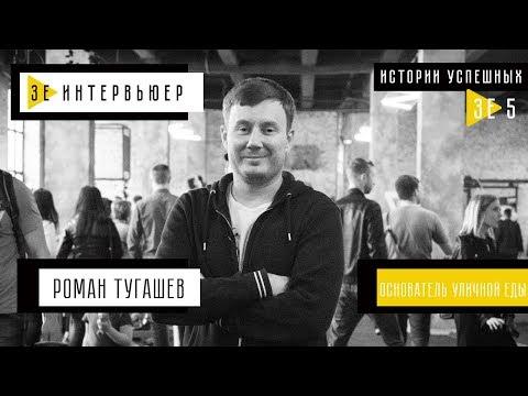 Роман Тугашев. Зе Интервьюер. Истории успешных. Основатель фестиваля Уличная еда