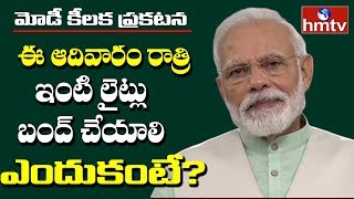 PM Modi Asks To Switch Off All Lights On April 5 For 9 Minutes at 9PM | hmtv Telugu News