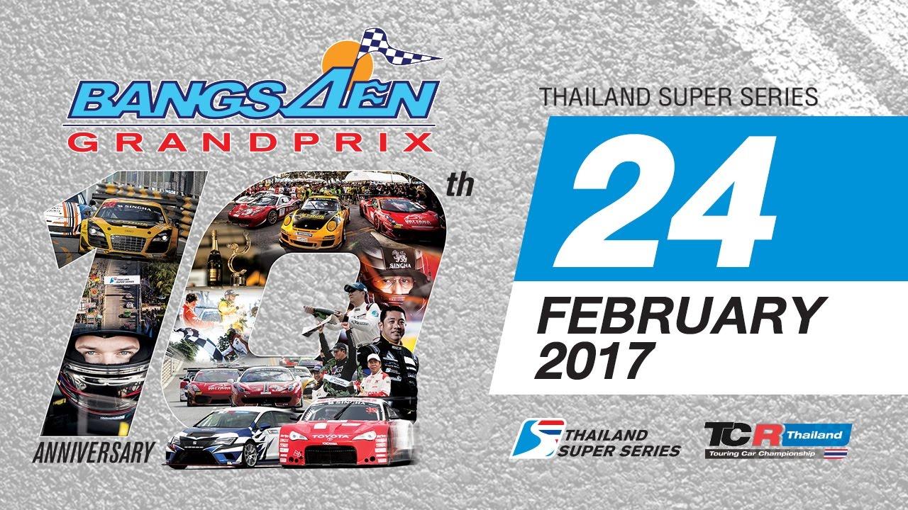 [ Live ] Re-Run : 24 Feb 2017 Bangsaen Grand Prix (Thailand Super Series 2016 : Final Round 7-8)