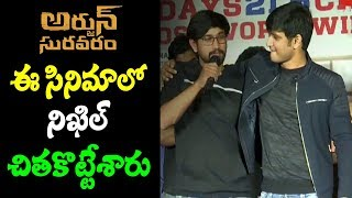 Raj Tharun Excellent Speech | Arjun Suravaram Movie Success Meet | Nikhil Siddharth |#TopTeluguMedia