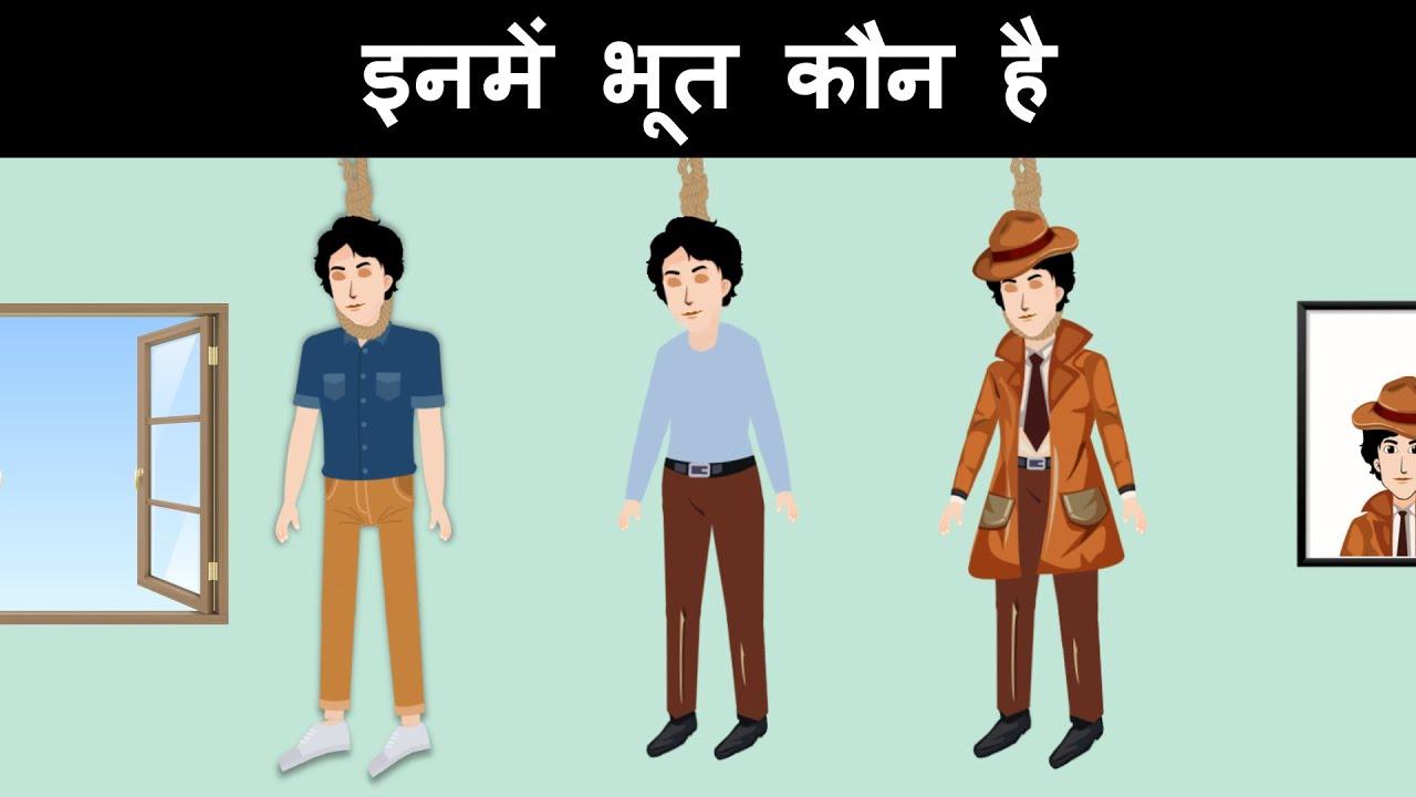 Episode 23 - The Pause Chor | Hindi Paheliyan | Hindi Riddle | Detective Mehul paheli