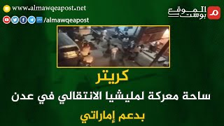 شاهد..كريتر .. ساحة معركة لمليشيا الانتقالي في عدن بدعم إماراتي