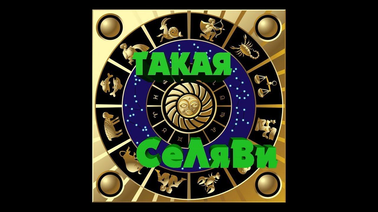 Близнецы. Таро прогноз на декабрь 2019 г. Расклад 12 домов гороскопа.