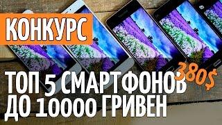 Топ 5 смартфонов до 10000 гривен (380$)(, 2016-10-14T11:12:25.000Z)