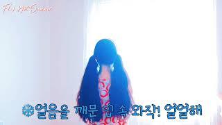 에프엑스 - Hot Summer Cover