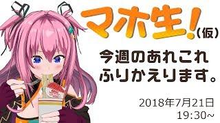 [LIVE] マホ生~いろいろあったね~2018年7月21日
