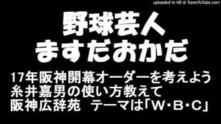 阪神 野球芸人ますだおかだ 2016年12月30日 HD.