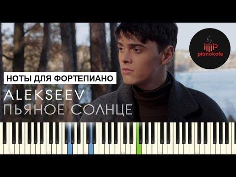 Как строить аккорды для игры на фортепиано
