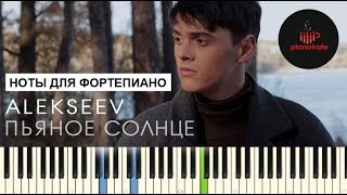 Alekseev - Пьяное солнце НОТЫ & MIDI | КАРАОКЕ | PIANOKAFE