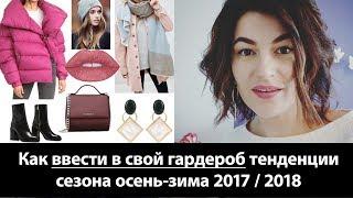 Мода ОСЕНЬ-ЗИМА 2017 / 2018. Как ввести в свой гардероб последние тенденции моды.