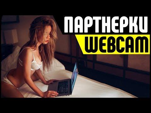 От 3000 в день на WebCam партнерках. Лучшие партнерские программы для заработка на Адалте