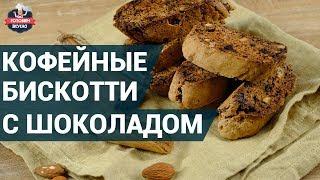 Кофейные бискотти с шоколадом. Как приготовить? | Вкусный бискотти рецепт