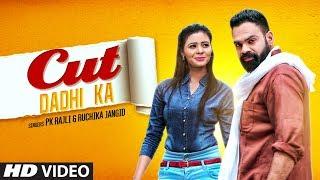 Cut Dhadi Ka New Haryanvi Video Song Yusuf Khan Khatu Sonam Chaudhary Ft Pk Rajli Ruchika Jangid