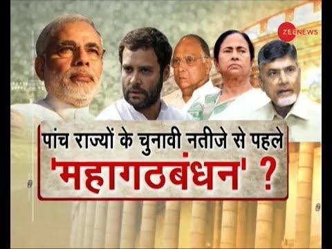 Opposition to meet today, draw plan to take on BJP in 2019 Lok Sabha polls