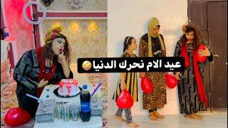 توتة سوت مفاجئة الامها ب عيد الام 🌹 شوفو الصدمة 😂😱