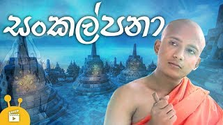 Sankalpana | Religious Telefilm | Vesak Poya Day Film