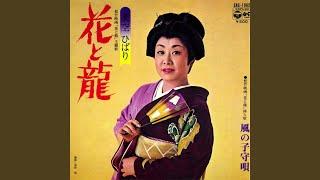 Kaze No Komoriuta