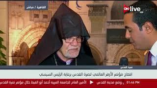 لقاء ON Live مع مطران الأرمن الأرثوذكس بطهران على هانش مؤتمر نصرة القدس