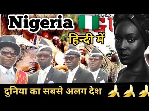 NIGERIA Facts 🇳🇬 ll नाइजीरिया एक खतरनाक देश || Nigeria Desh ll Nigeria का काला सच ll Classic in tech