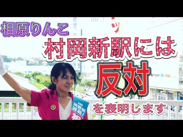 藤沢市長選にあたり「村岡新駅」反対の声を