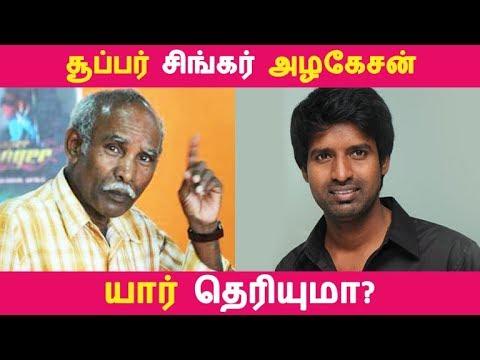 சூப்பர் சிங்கர் அழகேசன் யார் தெரியுமா?   Kollywood News   Tamil Cinema   Cinema Seithigal  