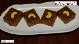 ರಾಗಿ ಹಾಲುಬಾಯಿ  / Ragi Halbai / Sweet recipe / Manni / How to prepare Ragi Halbai / Healthy recipe