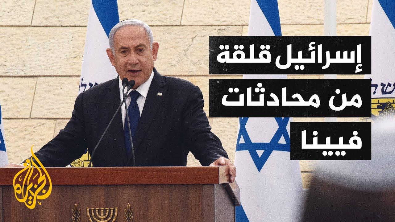 إسرائيل تبدي خشيتها من عودة أمريكا للاتفاق النووي مع إيران  - نشر قبل 3 ساعة