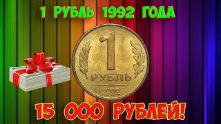 Дорогая разновидность 1 рубля 1992 года. Учимся распознавать. Стоимость монет. cмотреть видео онлайн бесплатно в высоком качестве - HDVIDEO