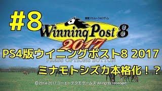 #8 『PS4版ウイニングポスト8 2017実況』 ミナモトシズカ本格化!? thumbnail