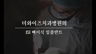 ISI 뼈이식 임플란트 시술 영상