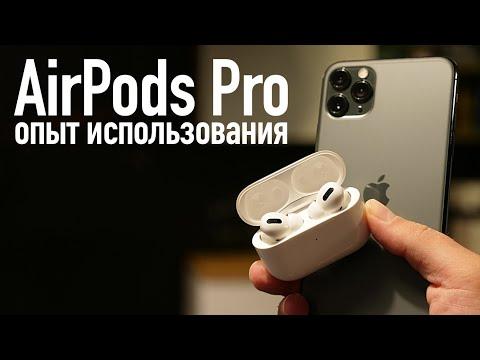 Обзор Apple AirPods Pro. Опыт использования.