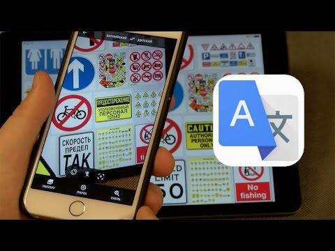 Любые тексты через камеру iPhone на русском