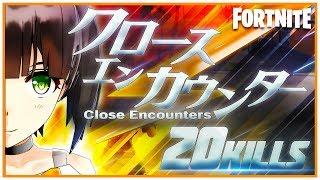 【FORTNITE】翼を授かる!?期間限定モードで20killかんな再び天使へ-Close Encounters 20kill-