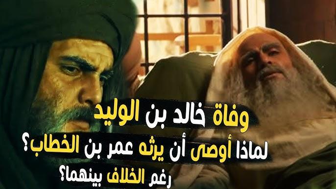 وفاة سيدنا خالد بن الوليد رضي الله عنه مسلسل عمر بن الخطاب Youtube