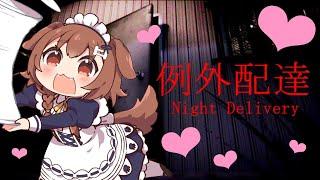 【例外配達/Night Delivery】夜のホラゲーをお届けに参りました!