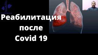 ВОССТАНОВЛЕНИЕ после COVID 19 Дыхательная гимнастика после Вирусной Пневмонии Тренировки