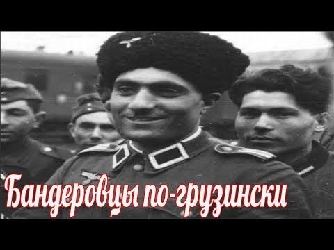 Бандеровцы по-грузински .