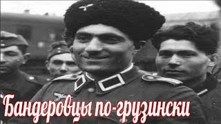 Бандеровцы по-грузински  . Грузинские легионеры вермахта восстали против немецких войск