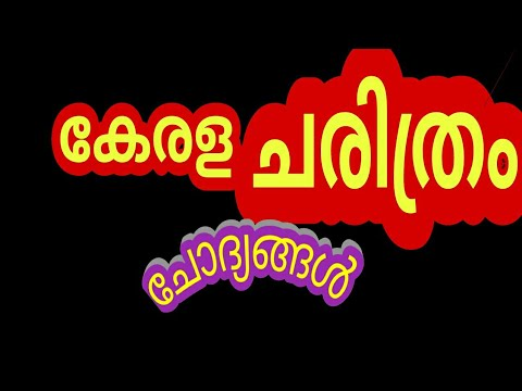 kerala history related facts