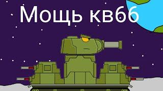 Мощь кв66-мультики про танки 1сезон 16серия (перезалив)