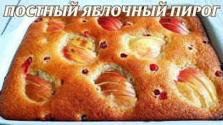 Постный яблочный пирог. Шарлотка постная