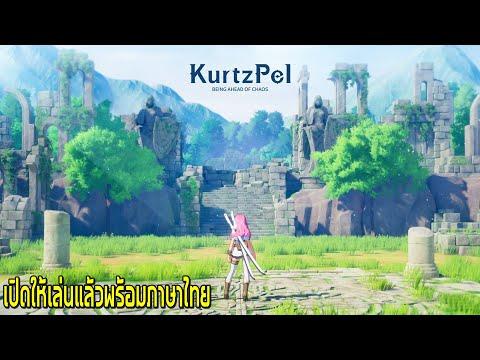 Kurtzpel เกม Action ภาพอนิเมะพร้อมภาษาไทยเปิดให้เล่นแล้ววันนี้ PC